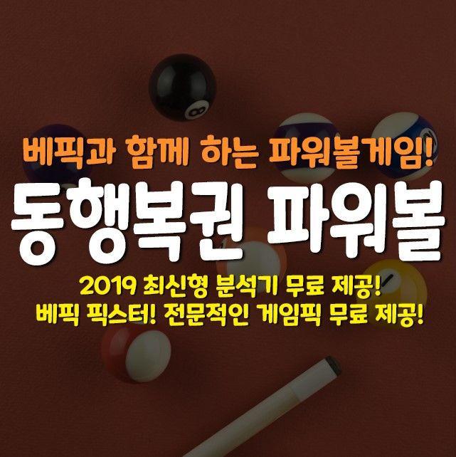 Powerball Method
